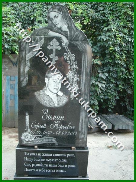 Памятник из гранита Новомичуринск Мраморный голубь Молодежная